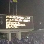 黒田無援護初黒星・サンフレッチェ涙雨