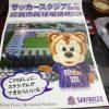 カープ黒田博樹2016年引退!広島サッカースタジアム建設2016年に決まるか?