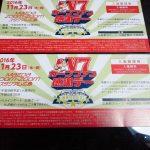 カープファン感謝デーチケットプレゼント当選!広島ドラゴンフライズチアガールで首位?