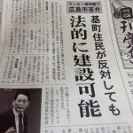 広島サッカースタジアム深読み会議(その16)建設妨害の一角は市民局長始め担当課たち?はっきり言って存在が迷惑?