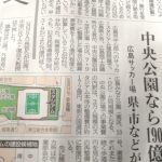 速報!広島サッカースタジアム中央公園案190億円とな?他より微妙に安い?違和感たっぷりじゃ!