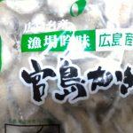 宮島の牡蠣でメリークリスマス!寿司ケーキ食べながら広島スポーツ振り返るで~!