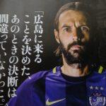 ミハエル・ミキッチ湘南ベルマーレ完全移籍!サポーターさんミカの応援よろしくお願いします!