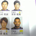 サンフレの☆候補宮吉拓実の移籍に儚さ募る!A・ロペスよ奮闘ありがとう!