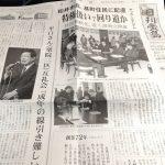 広島サッカースタジアム深読み会議(その43)『動かない行政』に要注意!『保険』も視野に入れようで~!