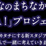 サンフレッチェ怒涛のシンポジウムとイベント攻撃!7月1日に各地で開催しまくるで~!