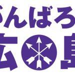 広島スポーツ勢募金活動スタート!地元に欲しい『柔軟な対応』お偉いさんの入れ替え検討しようで~!