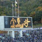 サンフレ地元Jリーグ放送黒で締める!順位表動かせず名古屋戦敗退!森崎和幸セレモニー空しく響く・・