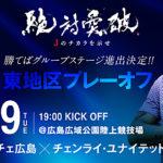 サンフレッチェ広島ACLの相手はチェンライ・ユナイテットさん!サッカースタジアム6月に変化あり?