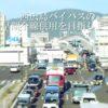 西広島バイパスいつ延伸?年々渋滞がひどくなる!『市長選』が転機となるか?