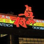 広スタ外伝②!広島来たらお好み焼き!拘りはソース!『鉄板』でも『お皿』でも美味いんじゃぞ~!