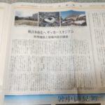 令和元年広島スポーツの感想&令和2年『広島改革』進むか?『発展』を切に希望する!
