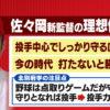 カープ新監督の感想『既定路線!』ドラゴンフライズ連勝中!『赤系の力』を期待しているで~!