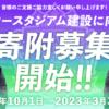 カープBクラス確定&緒方監督&赤松選手お疲れ様!増税&サンフレ新スタ募金スタートじゃ~!