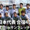 サンフレ対U-22日本代表!トレマでも勝つと嬉しい!次の『公式戦』も必勝じゃぞ~!