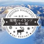 スキー場経営相次ぐ破たん!除雪車活動出来ぬ暖冬!反面サッカースタジアム希望の知らせ!