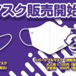 サンフレ病院激励&マスク寄付&オリジナルマスク販売&活動再開で開花予想?