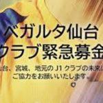 ベガルタ仙台&アンジュ立て直せるか?共通は『経営陣』次第!『怠慢』だと生き残れないで~!