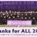 ゴールが遠いサンフレ!「完封負け」で2020締め括る!「佐藤寿人引退!」お疲れ様でした!